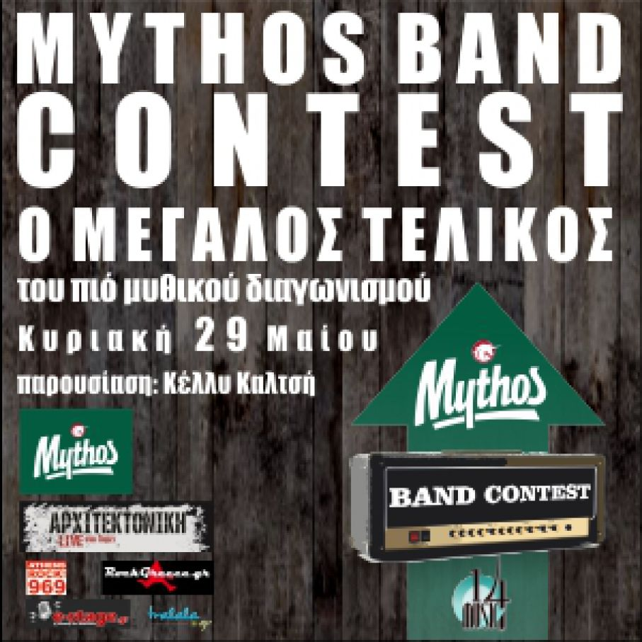 ΤΕΛΙΚΟΣ // Mythos Band Contest‏